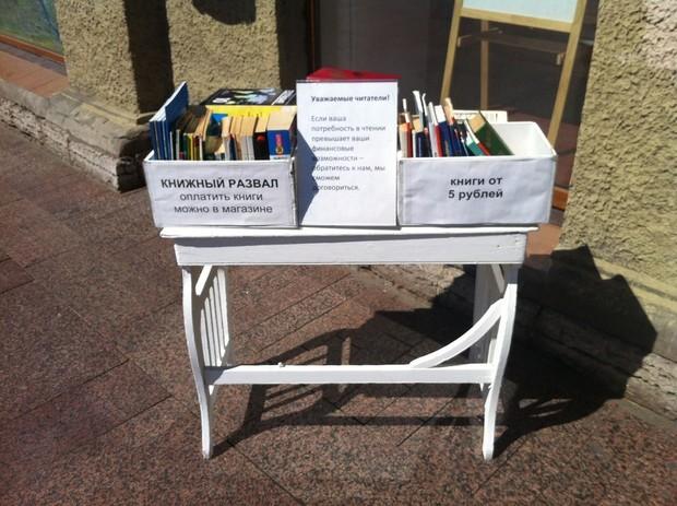 Книги от 5 рублей распродают в «Книжной лавке писателей». Изображение № 1.