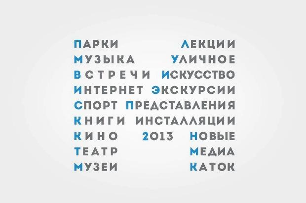 Игорь Гурович разработал стиль Городского новогоднего фестиваля. Изображение № 3.