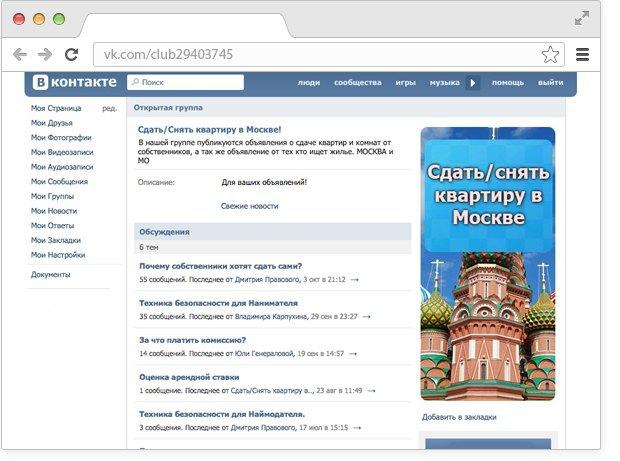 По объявлению: Гдеискать квартиру икомнату вМоскве. Изображение № 11.