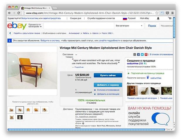 Где покупать винтажную мебель в Москве. Изображение № 45.