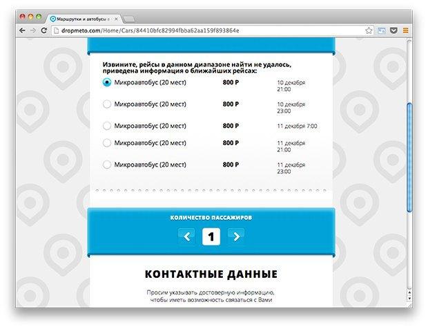 В Петербурге запустили сервис бронирования маршруток до Финляндии. Изображение № 3.