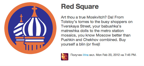 В Foursquare появился бейдж москвича. Изображение № 2.
