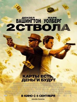 Фильмы недели: «Два ствола», «Лавлэйс», «Пипец-2». Изображение № 2.