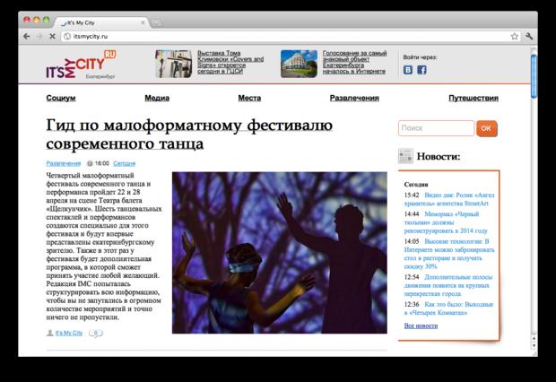 Страна и мы: Городские интернет-газеты в России (Часть I). Изображение № 47.