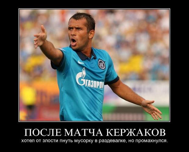 Знакомые лица: Интернет-герои Евро-2012. Зображення № 19.