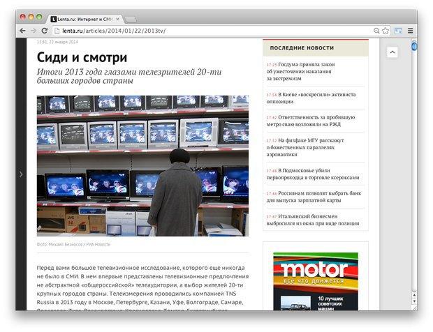 Ссылки дня: Твитер Евромайдана, кому нужен «ВКонтакте» и блюда из снега. Изображение № 1.