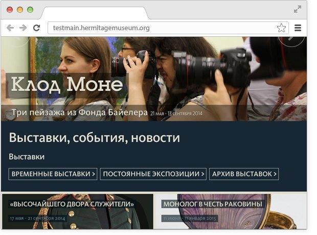 Эрмитаж запустил обновлённый сайт. Изображение № 2.