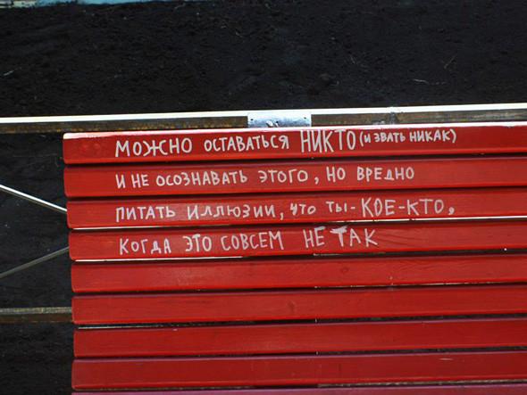 Прямая речь: Художник Кирилл Кто о защите городской среды. Изображение №2.