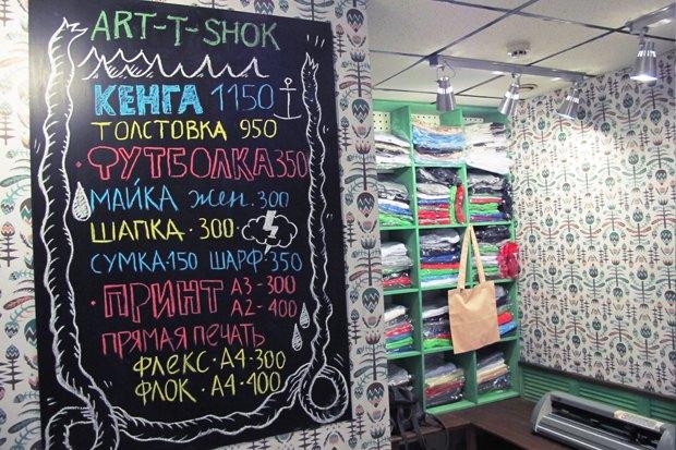 Art-T-Shok открыли третью студию на Малой Садовой. Изображение № 4.