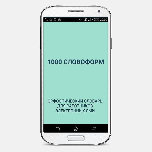 Для корреспондентов создали мобильный орфоэпический словарь