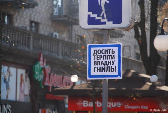 В Киеве появились дорожные знаки с агитацией. Зображення № 2.