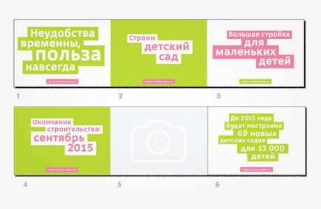 Стройки украсили плакатами «Студии Лебедева». Изображение № 5.