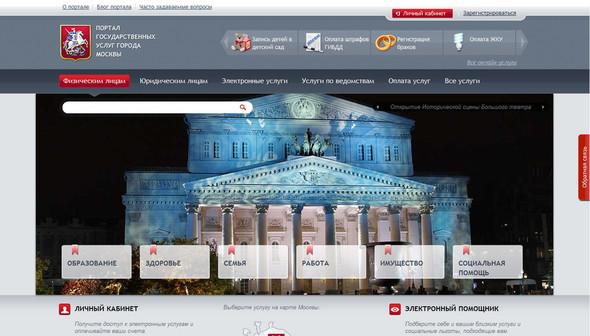 Так будет выглядеть в скором времени сайт государственных услуг Москвы. Изображение № 3.