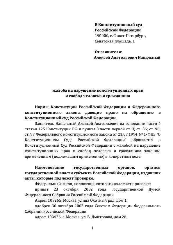 Навальный пожаловался в Конституционный суд на невозможность судиться с Чайкой. Изображение № 1.