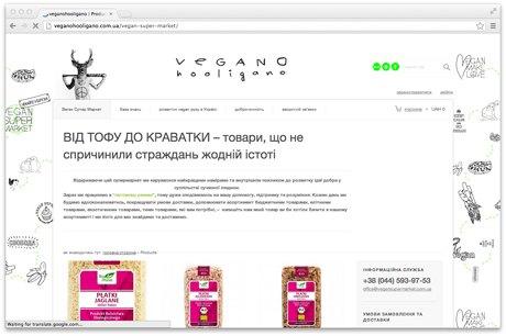 В Киеве появился интернет-магазин для веганов. Изображение № 1.