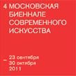 В Москве открылась IV Биеннале современного искусства. Изображение № 2.
