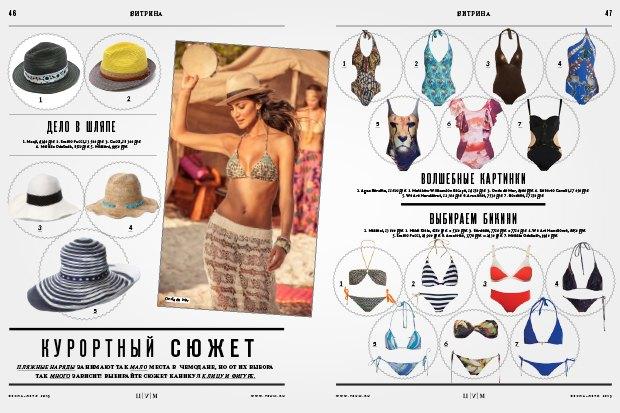 Магазин на бумаге: Журнал ЦУМа. Изображение № 4.