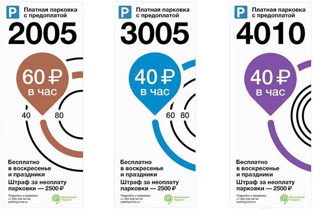 В Студии Лебедева разработали дизайн информационных щитов для московских парковок. Изображение № 1.
