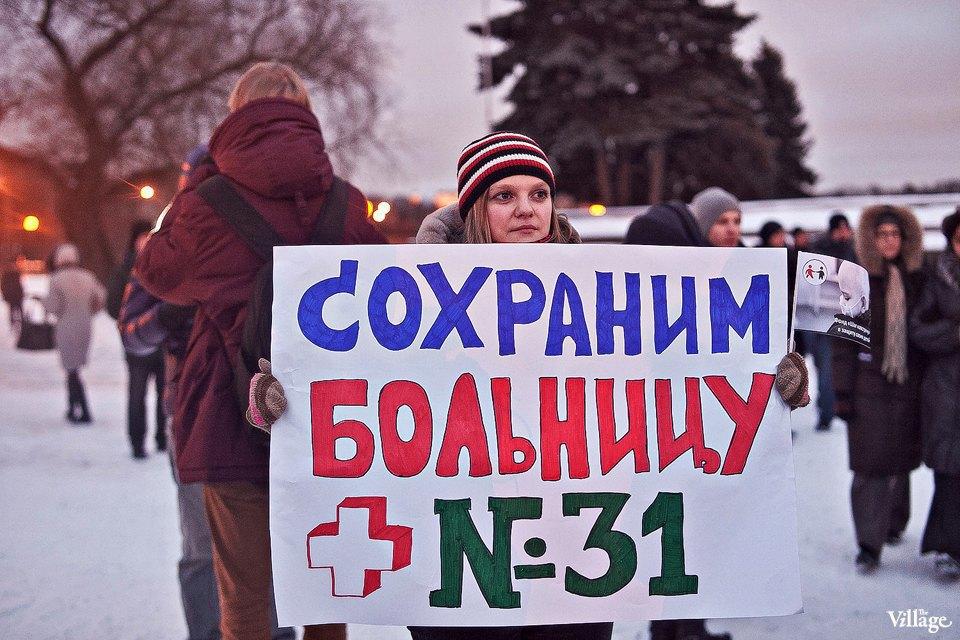 Фоторепортаж: митинг взащиту Городской клинической больницы №31. Изображение № 14.