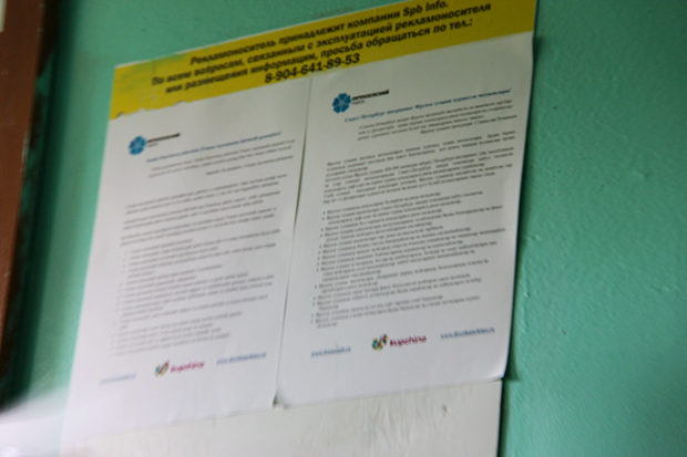 Выбор нации: В чём различия кодекса жителя и мигранта Купчина. Изображение № 2.