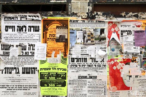 Часть целого: Район Меа Шеарим вИерусалиме. Изображение № 14.