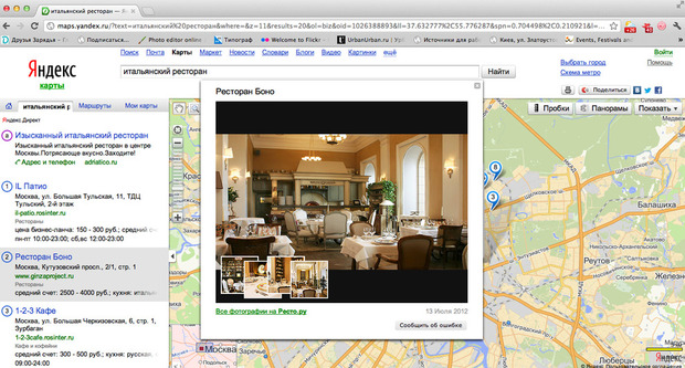 На «Яндекс.Карты» добавили фотографии ресторанов и гостиниц. Изображение № 3.