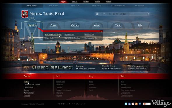 Московские власти представили три варианта сайта для туристов. Изображение № 4.