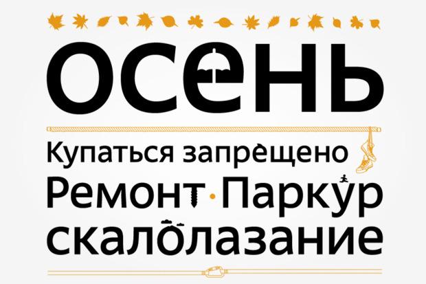 Студия Лебедева разработала фирменный стиль для Парка Горького. Изображение №3.
