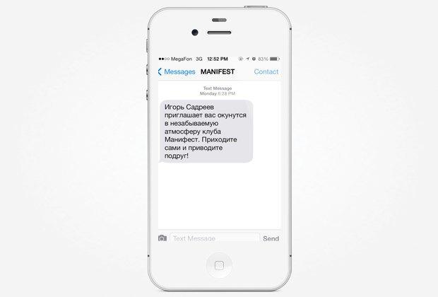 Оружие массового раздражения: Откуда берётся спам в телефоне. Изображение № 2.