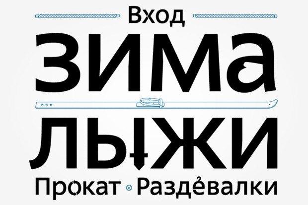 Фирменный стиль парка Горького