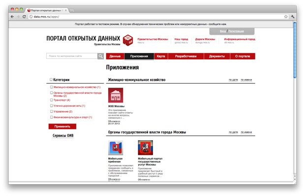 Заработал московский сайт «Открытые данные». Изображение № 4.