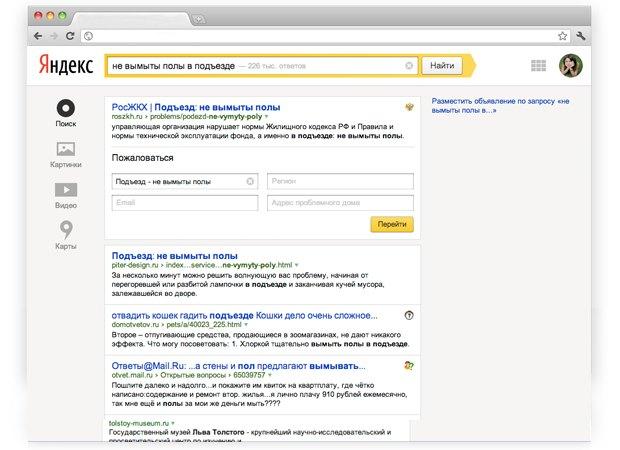 «Яндекс» запустил бета-версию «Островов». Изображение № 7.
