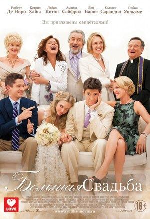 Фильмы недели: «Иллюзия обмана», «Судная ночь», «Большая свадьба». Изображение №3.