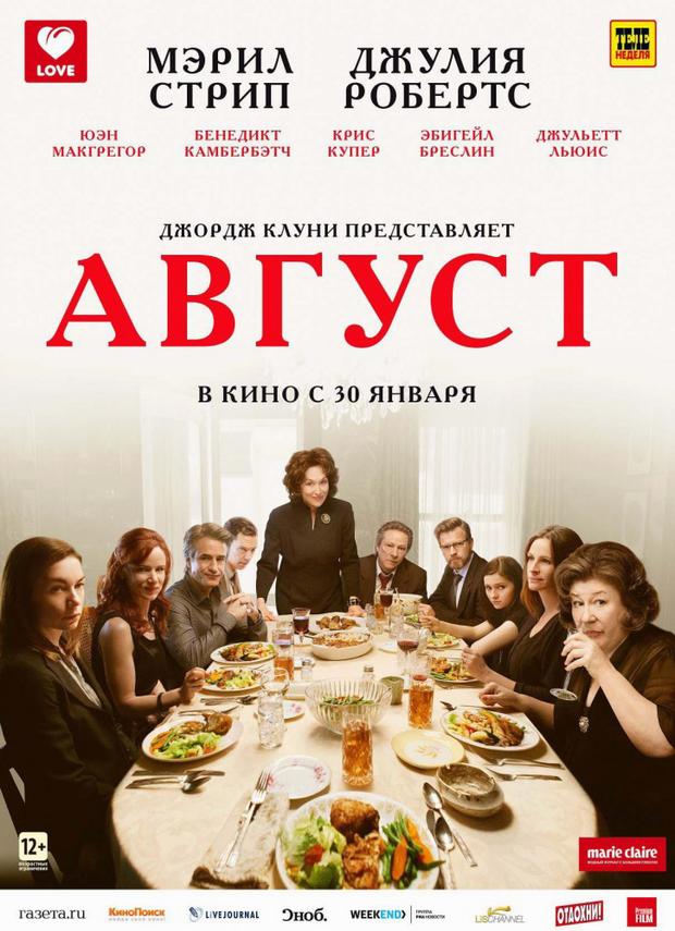 Фильмы недели: «Август», «Вий», «9месяцев строгого режима». Изображение № 2.