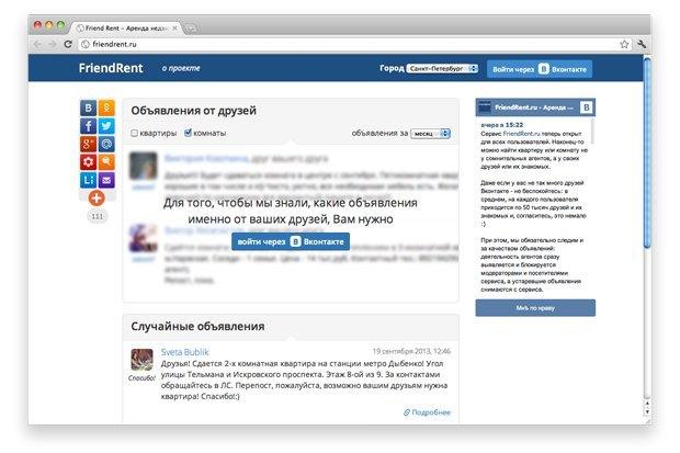 Без риелтора: сервис поиска жилья в аренду по друзьям «ВКонтакте». Зображення № 2.