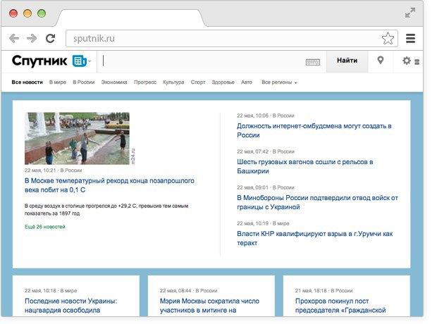 «Ростелеком» запустил поисковик «Спутник». Изображение № 2.