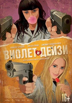 Фильмы недели: «Война мировZ», «Виолет иДейзи», «Экзамен длядвоих». Изображение №2.