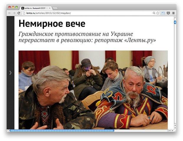 Ссылки дня: Репортаж с Майдана, конец эпохи BuzzFeed и матери-невидимки. Изображение № 2.