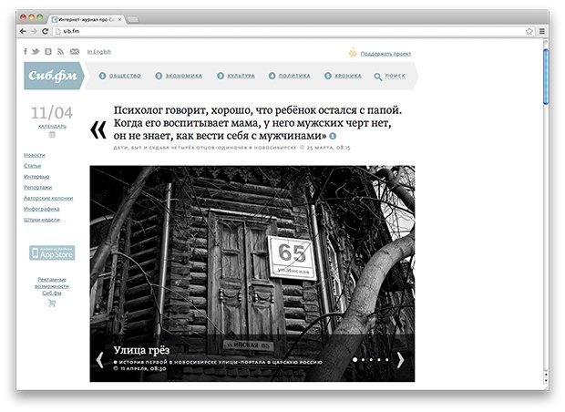Cтрана и мы: Городские интернет-газеты в России. Часть II. Изображение № 8.
