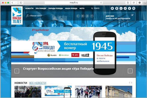 Заработал официальный сайт празднования 70-летия Победы. Изображение № 1.