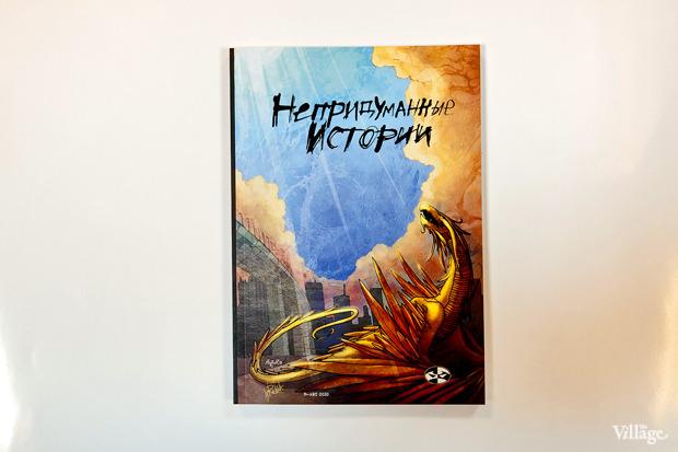 «Непридуманные истории» — 240 рублей. Изображение № 80.