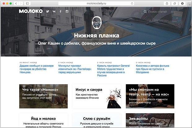 В рунете заработало новое СМИ под названием «Молоко». Изображение № 1.