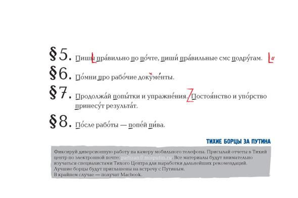 «Жан-Жак» оккупировали сторонники Путина. Изображение № 8.