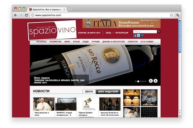 Сайт Элеоноры Скоулз — Spaziovino.com. Изображение № 10.