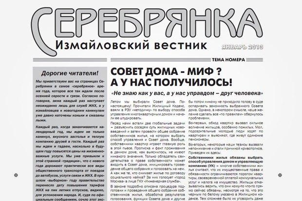 Немой район: Новые гиперлокальные медиа вМоскве. Изображение №8.