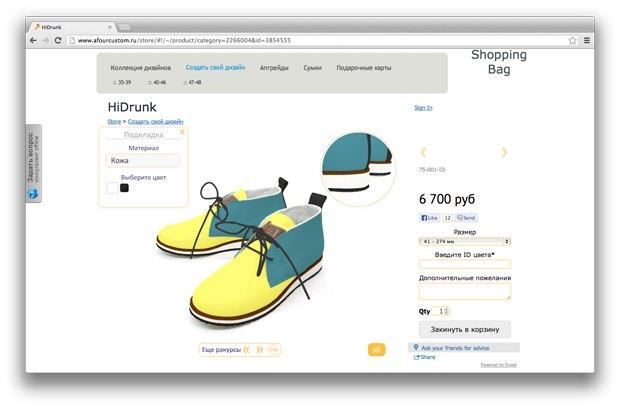 Гид The Village: 11 онлайн-конструкторов одежды и обуви. Изображение № 16.