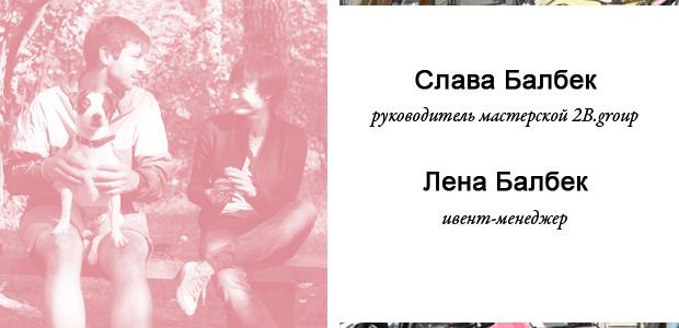 Вторая Poloвинка: Слава и Лена Балбек. Изображение №1.