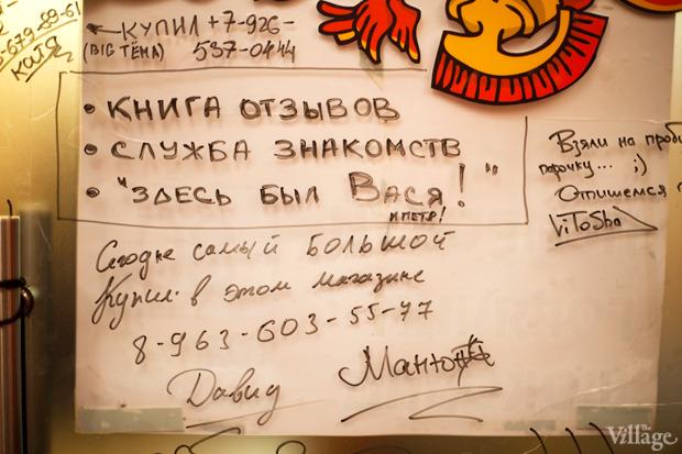 Что с них взять: 7 магазинов одного товара вМоскве. Изображение № 8.
