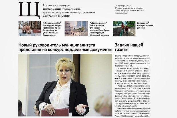 Немой район: Новые гиперлокальные медиа вМоскве. Изображение №6.