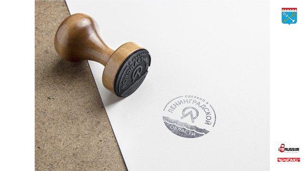 Выбран логотип «Сделано вЛенинградской области». Изображение № 4.